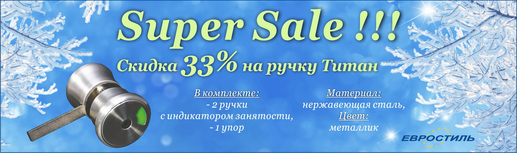 Super sale titan