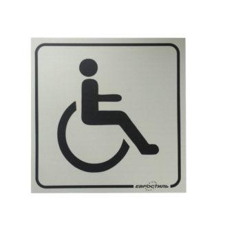 табличка туалет для инвалидов 150 * 150 пвх