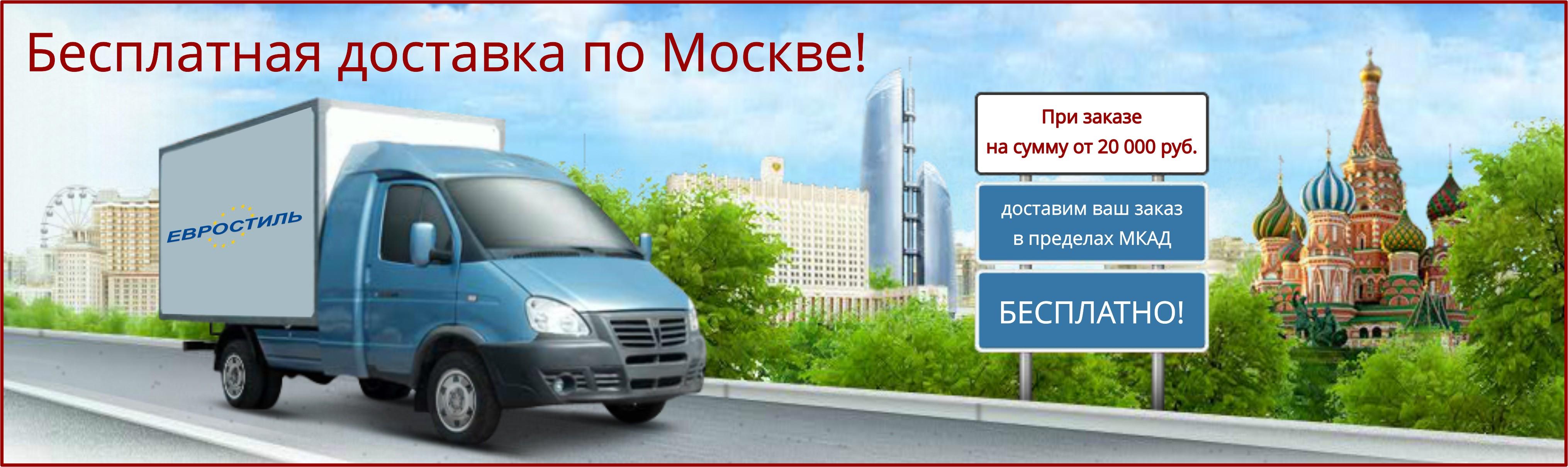 Доставка по Москве бесплатно