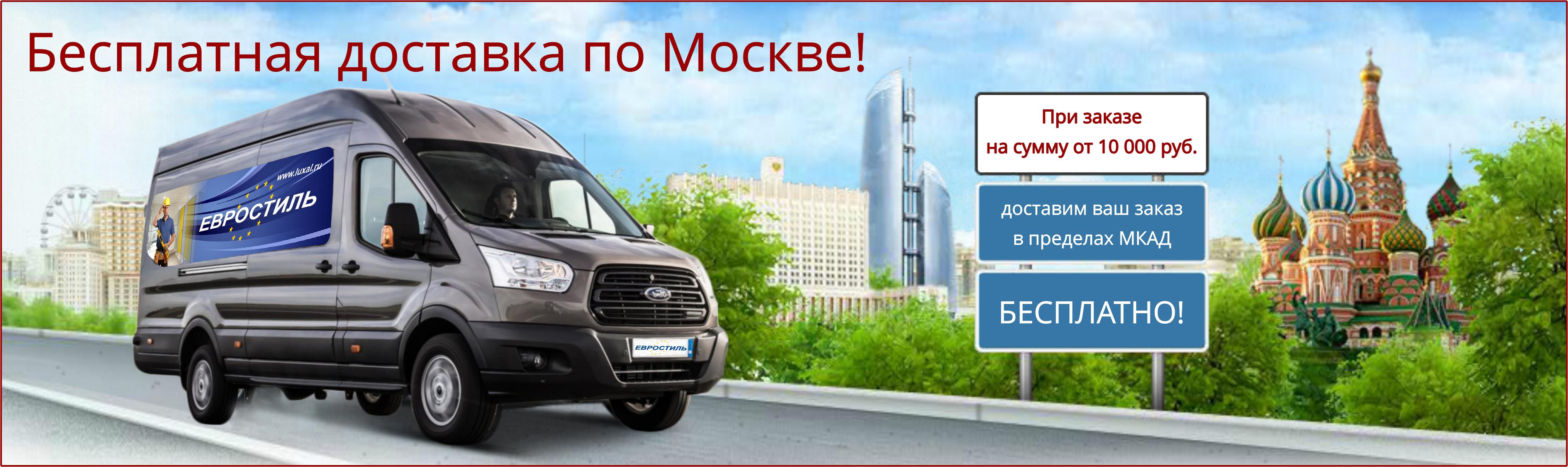 Доставка фурнитуры для сантехнических кабин по Москве бесплатно
