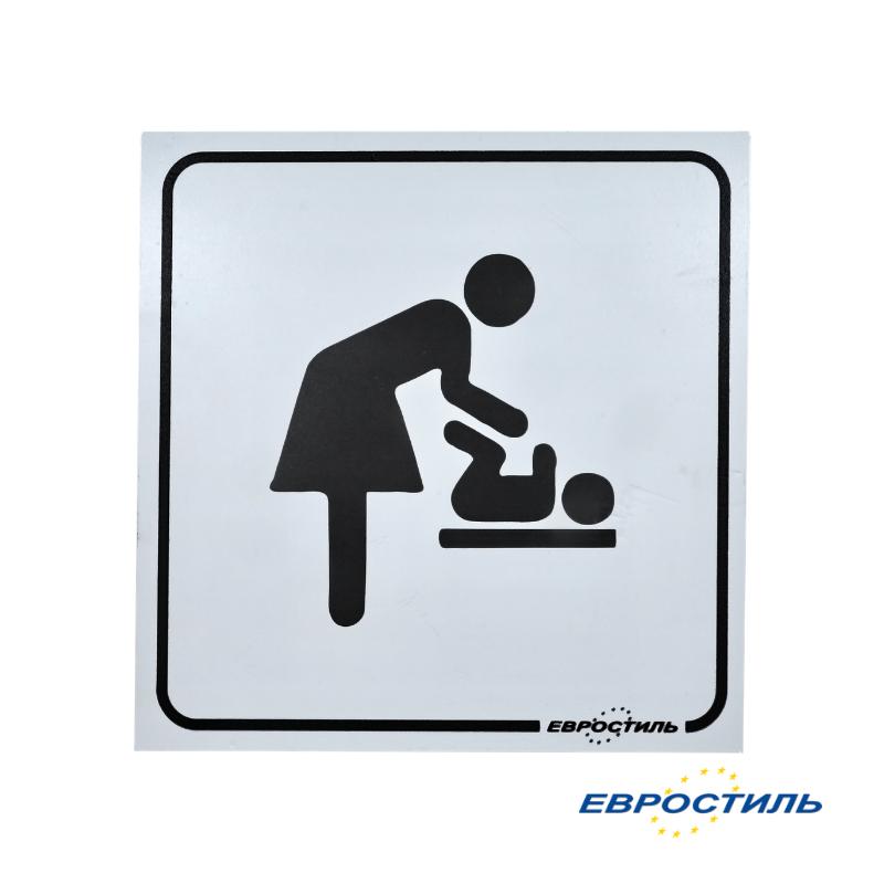 Табличка на дверь Комната матери и ребенка