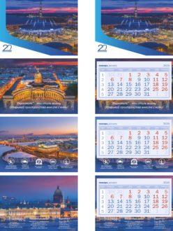 Календарь Евростиль 20 лет
