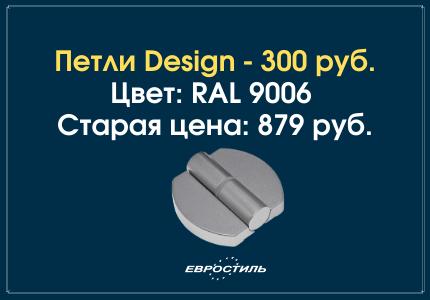 Петли Design RAL 9006 для сантехнических перегродок по300 руб.