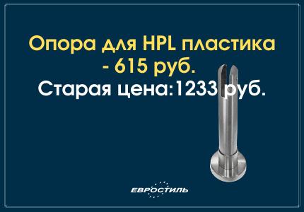 ОПра регулируема для туалетных перегородок из hPL по 615 руб.